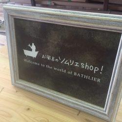お風呂のソムリエshop